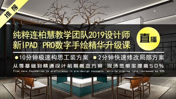 2019纯粹—室内设计师IPAD PRO数字手绘实用班(方案设计)