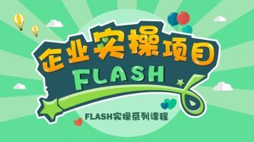 Flash企业实操案例讲解(专业技能提升课程)