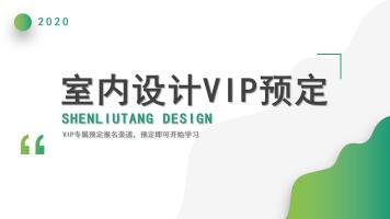 室内设计VIP预定报名