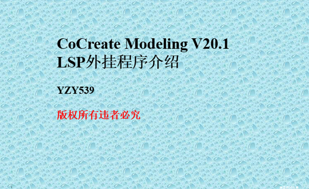 CoCreate Modeling V20.1 外挂介绍