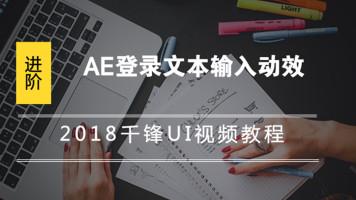 2018千锋UI视频教程-AE登录文本输入动效