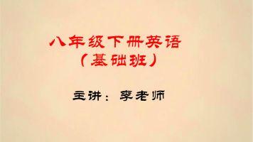 初二英语下册语法精讲(人教版)基础篇