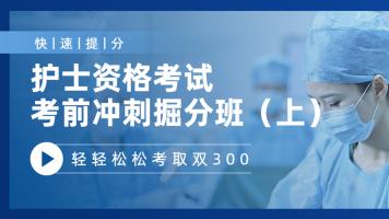 2020年护士考试考前冲刺掘分班(上)