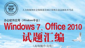 Office 2010高级操作员级试题精讲