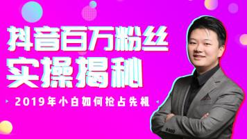 【火焱社】抖音百万粉丝实操揭秘  2019年小白如何抢占先机