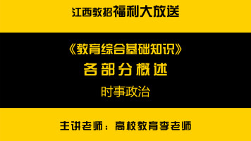 江西教招《教综》专家微课之时事政治-高校教育
