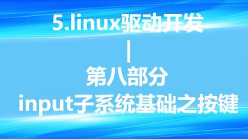 input子系统基础之按键—5.linux驱动开发第八部分