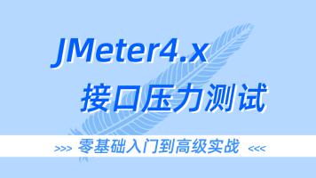 全新接口测试教程JMeter4.x视频教程 压力测试入门到实战