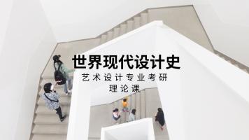 世界现代设计史(艺术学院、设计专业、考研史论)