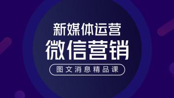 微信公众号营销图文消息功能使用课程