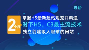 【进阶】2个月掌握H5最新建站规范并精通时下H5、C3最主流技术