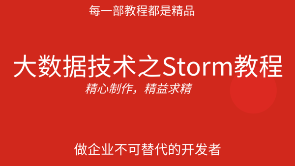 大数据技术之Storm视频教程