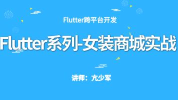 Flutter系列-女装商城实战(含源码)