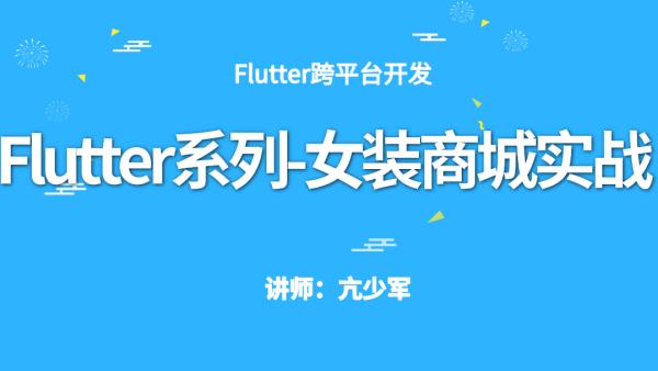 Flutter系列-女装商城实战(含源码-更新至V3.0)