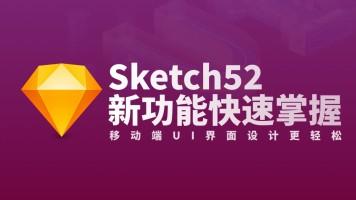 Sketch52新功能快速讲解公开课,APP界面设计更轻松