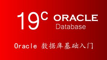 Oracle数据库基础入门