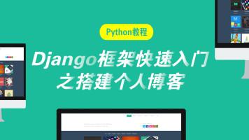 Python入门教程/Python基础/Python开发Django框架之搭建个人博客