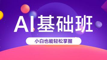 AI基础课程