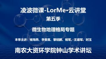 凌波微课-LorMe云讲堂第五季-微生物地理格局专题