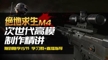 绝地求生M4次世代高模制作精讲