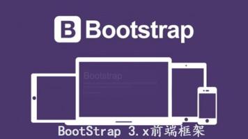【前端开发框架】BootStrap 3.x开发讲解