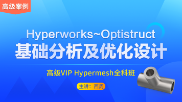 HyperWorks~Optistruct基础分析及优化设计