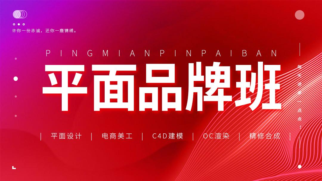 【直播】PS/AIC4D平面设计品牌配色版式LOGO海报淘宝美工精修合成