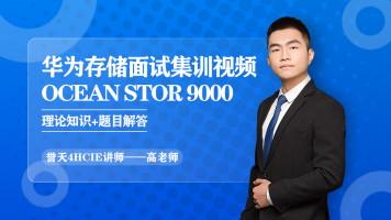 【誉天HCIE面试专题】华为存储面试集训视频——Ocean Stor9000