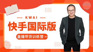 0基础学习快手国际版KWAI海外短视频新手实战训练营