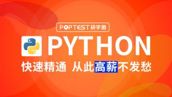 软件测试高薪必备敲门砖,Python必掌握