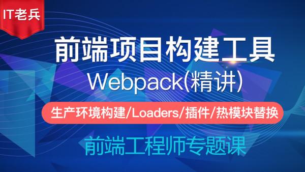 前端项目构建工具Webpack4(精讲版)