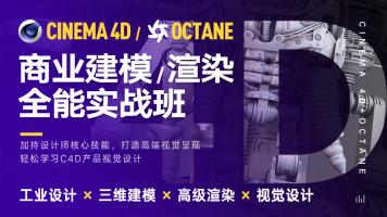C4D 电商/美工设计 产品建模渲染 工业产品设计 高级全能班