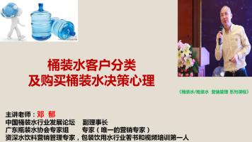 《桶装水客户分类及购买桶装水决策心理》(五年级)