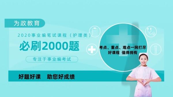 2020护理公立医院事业编笔试刷题冲刺课