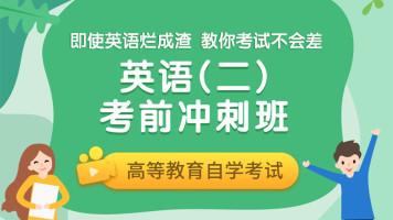 自考本科-【0015】英语二 考前冲刺班【动脑学历教育】
