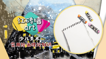红砖墙-5少儿创意美术绘画教学儿童画画油画棒水彩画幼儿启蒙色彩