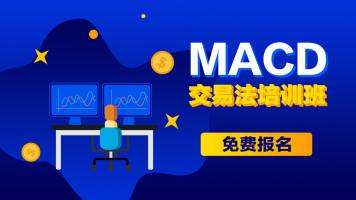 股票期货MACD交易法实战演练