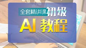 AI软件精讲