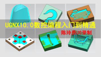 UG NX10.0数控编程入门到精通教程