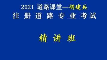 2021道路课堂——精讲班