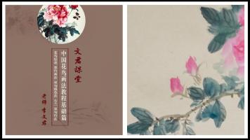 【迎春】中国画花鸟创作小品