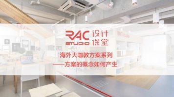 RAC设计课堂-建筑/景观留学作品集的概念产生-海外大咖教方案系列