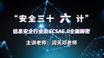 信息安全行业及SCSA6.0全面解密