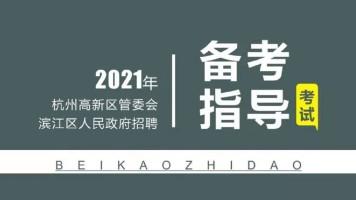 2021年滨江中级聘用制招聘考试笔试备考指导