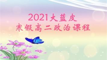 2021大蓝皮寒假高二政治课程