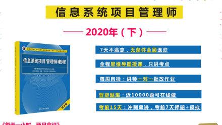 2020年下信息系统项目管理师培训