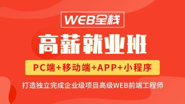 WEB全栈高薪就业班【六星教育】