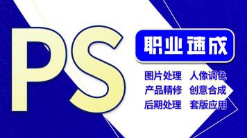 PS教程免费/平面设计/海报主图/字体排版/品牌logo/淘宝美工/直播