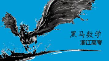 2021年浙江高考数学 9节课120分(第八课)