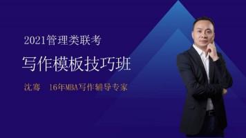写作模板技巧-2021管理类联考-研定教育沈骞
